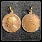 เหรียญเสือเหลืองหลวงปู่นิล วัดครบุรี ปี2523