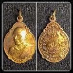 เหรียญหลวงพ่อแพร วัดพิกุลทอง ครบ 6 รอบ ปี2520 สวย