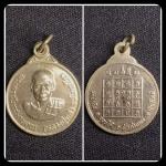 เหรียญครูบาหล้า วัดป่าตึง รุ่นแรก