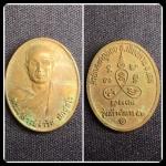 เหรียญพระอาจารย์จำรัส สำนักสงฆ์ภูน้อย รุ่นสร้างวิหาร 2553