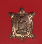 16968 เหรียญพญาเต่าเรือนจิ๋ว หลวงปู่แผ้ว วัดหนองพงนก นครปฐม 36