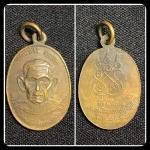 เหรียญหลวงพ่อธรรม วัดบ่อไร่ ปี2516