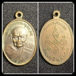 เหรียญหลวงพ่อรัตน์ วัดหนองกระบอกปี2530