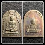 เหรียญหลวงพ่อจำเนียร วัดถ้ำเสือ ครบรอบอายุ 61 พรรษา