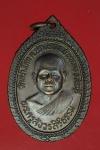 17039 เหรียญพระครูสังวรศิริธรรม วัดสว่างโศก สระบุรี 81