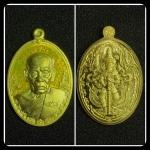 เหรียญหลวงพ่อพัฒน์ วัดห้วยด้วน รุ่นจักรพรรดิเนื้อทองฝาบาตร ลงยาเหลือง