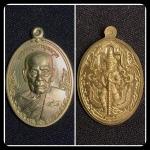เหรียญหลวงพ่อพัฒน์ วัดห้วยด้วน รุ่นจักรพรรดิเนื้อทองชนวน