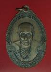 16999 เหรียญหลวงปู่ธรรมชัย วัดทูลเกล้า เชียงใหม่ เนื้อทองแดง 31