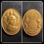 เหรียญหลวงพ่อไพบูลย์ วัดอนาลโย รุ่นไพบูลย์สองฝั่งโขง