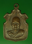 17077 เหรียญหลวงปู่งา วัดเมตตารางค์ ปทุมธานี 46