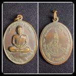 เหรียญพระอาจารย์ชัย วัดควนปริง ปี2524