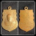เหรียญหลวงพ่อโพธิ์ วัดสัมปทวน ปี 2512