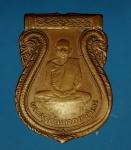 17119 เหรียญพระครูธรรมวากยะสุนทร วัดคลองนาพง อุตรดิตถ์ ปี 2496 เนื้อทองแดง 92
