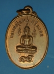 17120 เหรียญหลวงพ่ออู่ทอง วัดโคนอน นนทบุรี เนื้อทองแดง 41