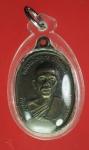 17152 เหรียญหลวงพ่อคูณ วัดบ้านไร่ รุ่นคูณทอง นครราชสีมา เลี่ยมพลาสติก 38.1