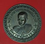 17890 เหรียญเจ้าคุณโกเมศ วัดราชนัดดา กรุงเทพ(หลวงพ่อกวย ปลุกเสก) 18
