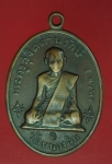 17199 เหรียญหลวงพ่อจวน วัดหนองสุ่ม สิงห์บุรี ปี 2517 สภาพใช้ 81