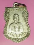 17204 เหรียญเจ้าพ่อเขาดิน นนทบุรี ชุบนิเกิล 41
