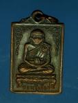 17135 เหรียญหลวงปู่เผือก วัดสาลีโข นนทบุรี เนื้อทองแดงรมดำ 41