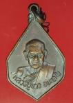 117251 เหรียญหลวงปู่ขาว วัดถ้ำกลองเพล อุดรธานี เนื้อทองแดง 90