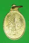 17291 เหรียญพระธาตุพนม ปี 2520 นครพนม กระหลั่ยทอง พิมพ์เล็ก 37
