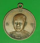 17312 เหรียญหลวงพ่อคับ วัดหนองนกไข่ สมุทรสาคร ปี 2514 เนื้อทองแดง 79