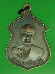 17316 เหรียญพระธรรมมุนี วัดกลาง บุรีรัมย์ ปี 2513 เนื้อทองแดง 45