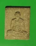 17381 พระผงรูปเหมือนหลวงพ่อสวง วัดเขาพระ ลพบุรี 9