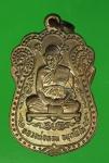 17382 เหรียญหลวงพ่อหอม วัดซากหมาก ระยอง ปี 2522 เนื้อทองแดง 67