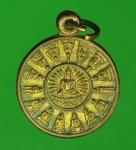 17390 เหรียญหลวงพ่อวัดเขาตะเครา เพชรบุรี ปี 2523 กระหลั่ยทอง 55