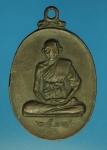17442 เหรียญหลวงพ่อแหวน วัดตะเคียนงาม ระยอง ปี 2519 เนื้อทองแดง 67