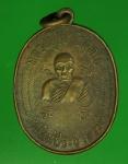17469 เหรียญหลวงปู่ใบ วัดใหม่ประชาสรรค์ บุรีรัมย์ เนื้อทองแดง 45