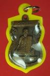 17489 เหรียญหลวงวพ่่อสว่าง วัดชีป่าสิตราราม ลพบุรี หลวงพ่อพรหม วัดช่องแค ปลุกเสก