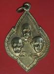 17490 เหรียญสามอาจารย์ วัดป่าสุทธาวาส นครราชสีมา เนื้อทองแดง 38.1