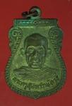 17529 เหรียญหลวงพ่อทรง วัดศาลาดิน อ่างทอง กระหลั่ยทอง 89