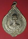 17650 เหรียญหลวงพ่อฟู วัดพระสิงห์ เชียงใหม่ เนื้อทองแดงผิวไฟ 31