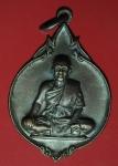 17660 เหรียญหลวงพ่อสำราญ วัดปากคลองมะขามเฉ่า ชัยนาท 27