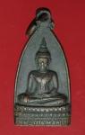 17664 เหรียญหลวงพ่อโต วัดกรเเจียว ลพบุรี ปี 2523 เนื้อทองแดง 69