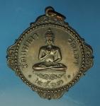 17682 เหรียญรัตนมาลา วัดเลา ปี 2513 (หลวงปู่โต๊ะ วัดประดู่ฉิมพลีปลุกเสก) เนื้อทอ