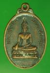 17700 เหรียญหลวงพ่อเย็น วัดพระปรางค์มุนี สิงห์บุรี เนื้อทองแดง 82