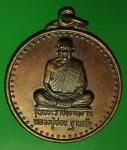 17734 เหรียญหลวงปู่ชอบ วัดป่าสัมมานุสรณ์ เลย เนื้อทองแดง 72