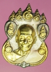 17754 เหรียญหลวงพ่อพูล วัดไผ่ล้อม นครปฐม 36