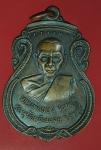 17787 เหรียญหลวงพ่อแบน วัดพุน้อย หลังสมเด็จพฒจารย์โต ลพบุรี 69