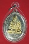 17797 เหรียยหลวงพ่อพูน วัดไผ่ล้อม ระยอง เลี่ยมพลาสติกเก่า 67