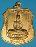 17813 เหรียญหลวงพ่อโสธร วัดบางสมัคร ฉะเชิงเทรา หมายเลขเหรียญ 1557 าเนื้อทองแดง 2