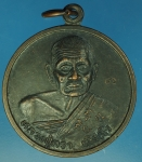 17827 เหรียญหลวงปู่คร่ำ วัดวังหว้า ระยอง เนื้อทองแดงรมดำ 67