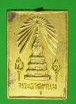 17854 เหรียญพระธาตุพนม นครพนม กระหลั่ยทอง 37