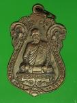 17858 เหรียญหลวงพ่อพัน วัดอินทาราม ธนบุรี เนื้อทองแดง 18