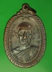 17861 เหรียญหลวงพ่อถนอม วัดโรงธรรม เชียงใหม่ 31