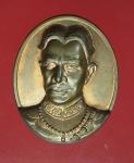 17890 เหรียญสมเด็จพระเจ้าตากสินมหาราช โชคมงคล 10.4